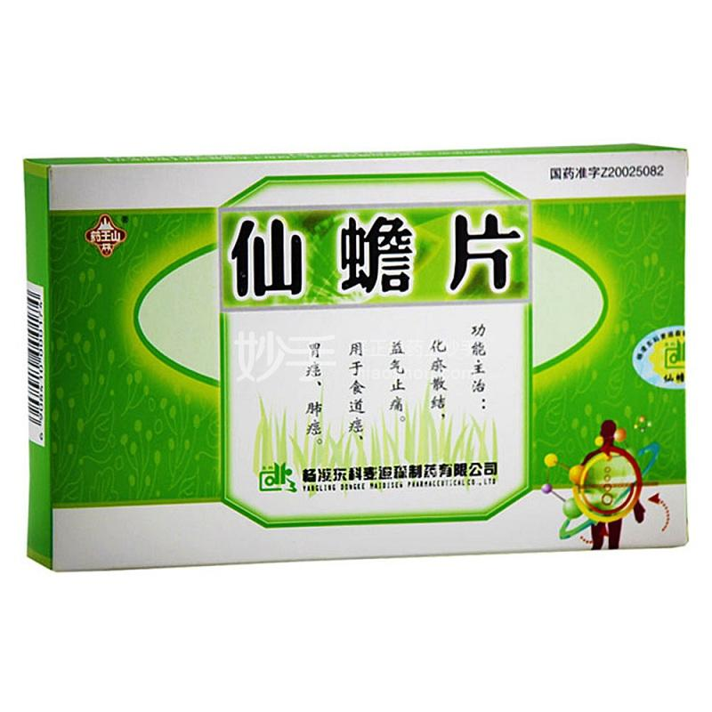 【药王山】仙蟾片 0.25g*60粒