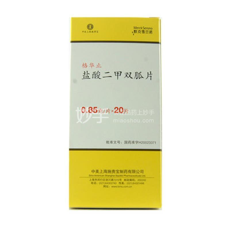 【格华止】盐酸二甲双胍片 0.85*20s