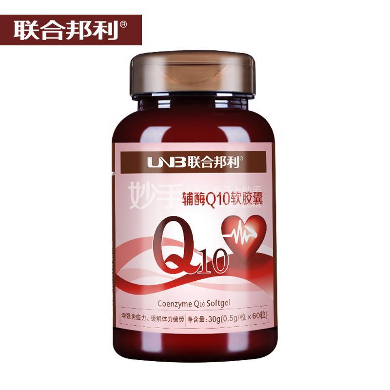 联合邦利 联合邦利牌辅酶Q10软胶囊(健) 500mg*60粒