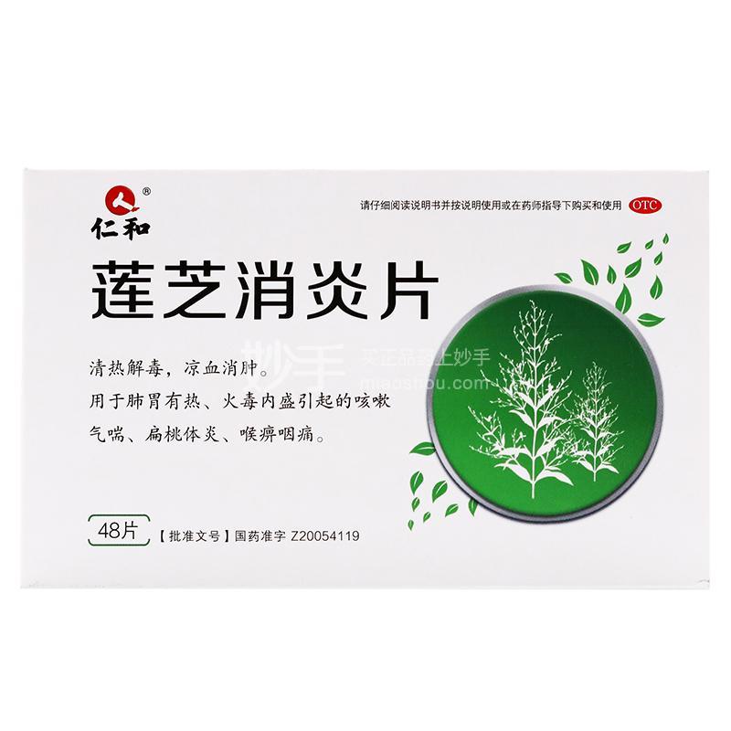 仁和 莲芝消炎片 0.28g*12片*4板