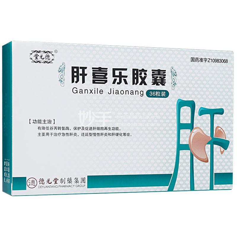 【堂元德】肝喜乐胶囊 0.25g*12粒*3板