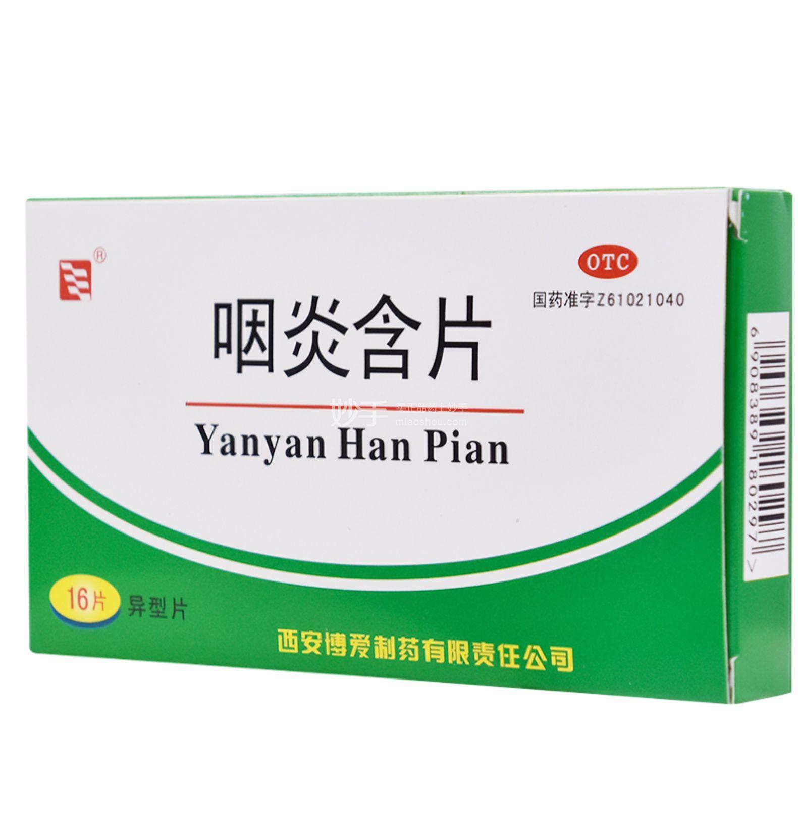 绿色博爱 咽炎含片 2.6g*16片
