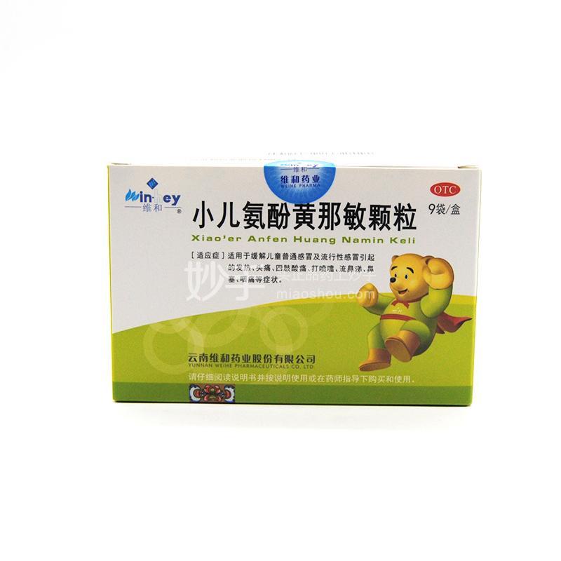 维和 小儿氨酚黄那敏颗粒 9袋