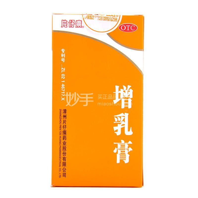 片仔癀 增乳膏 150g