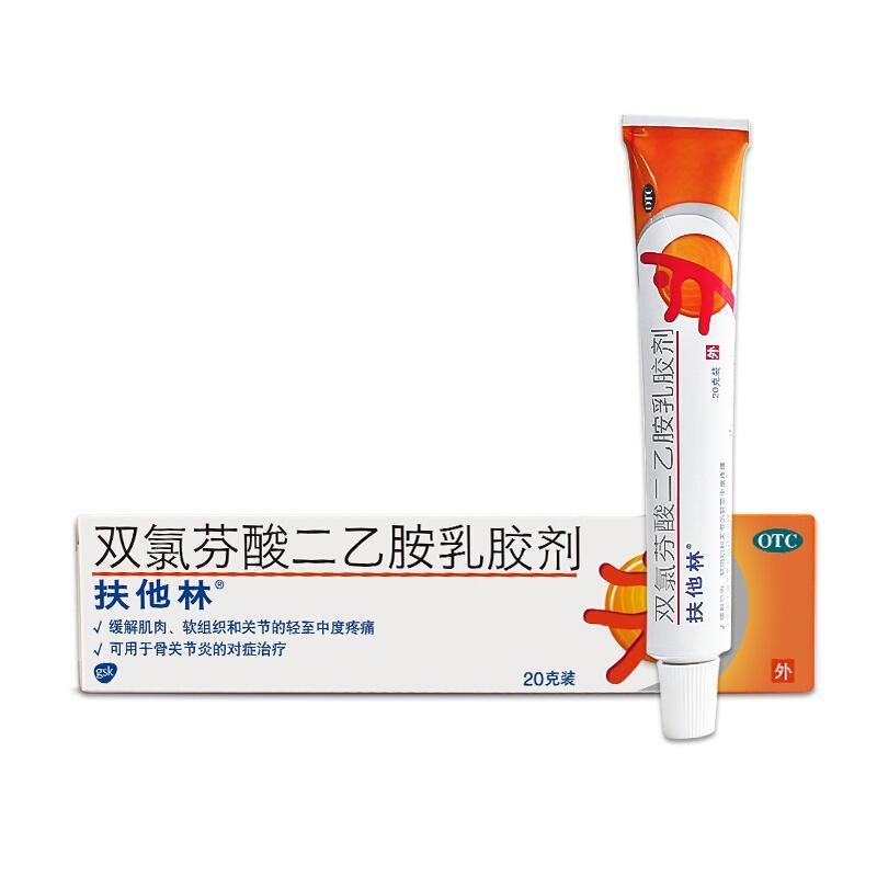 扶他林 双氯芬酸二乙胺乳胶剂 1%(20g:0.2g)