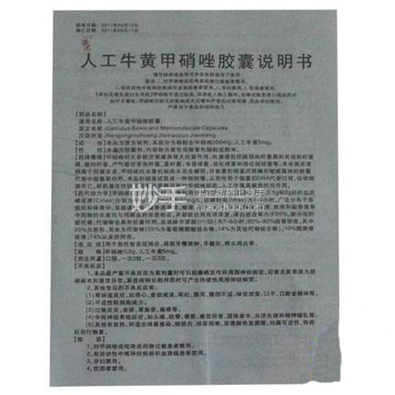 【道君】人工牛黄甲硝唑胶囊36粒