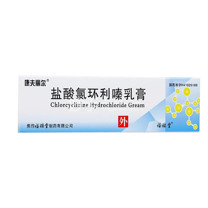盐酸氯环利嗪乳膏