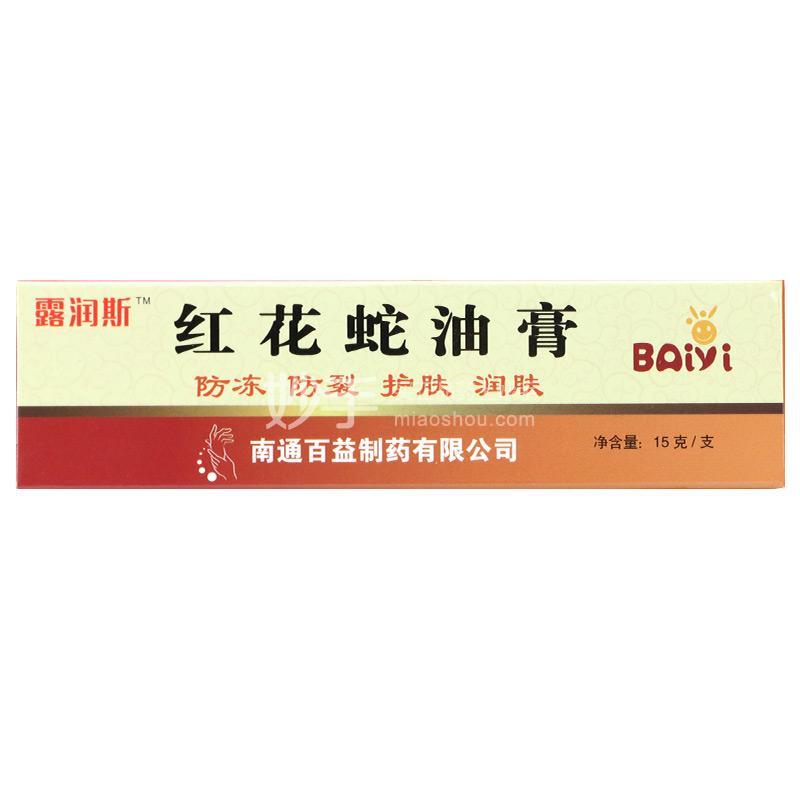 【露润斯】红花蛇油膏15克