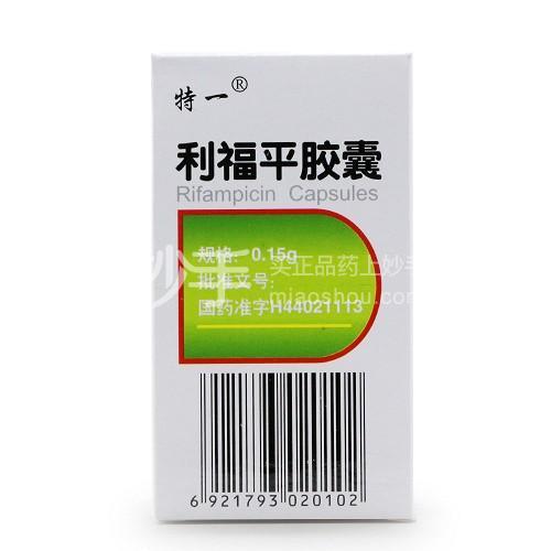 【特一】利福平胶囊 0.15g*100粒