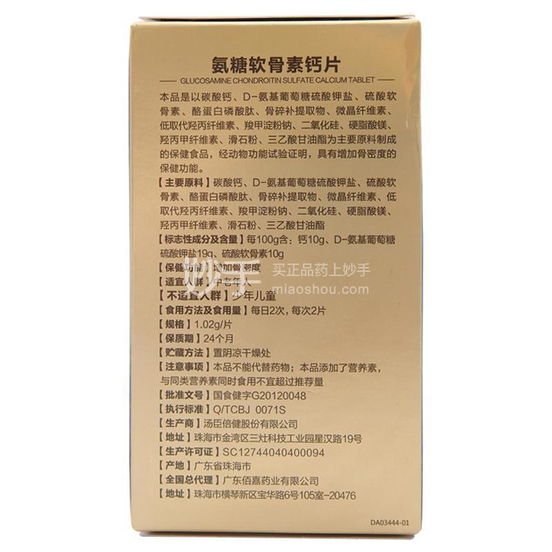 BY-HEALTH/汤臣倍健 氨糖软骨素钙片 1.02g*180片