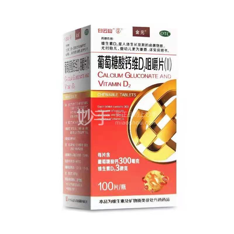 葡萄糖酸钙维D2咀嚼片
