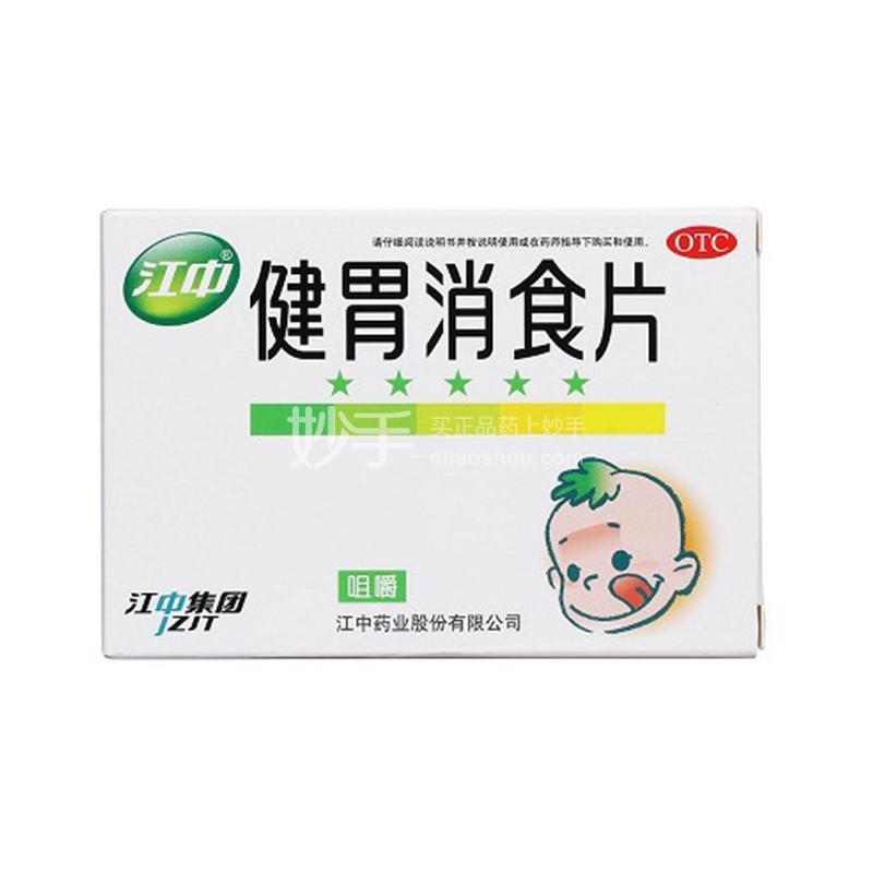 【江中】健胃消食片(儿童) 0.5g*36s