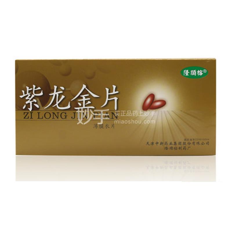 【隆顺榕】紫龙金片0.65g*48片