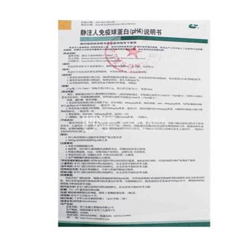 【华兰】静注人免疫球蛋白 2.5g(5%,50ml)