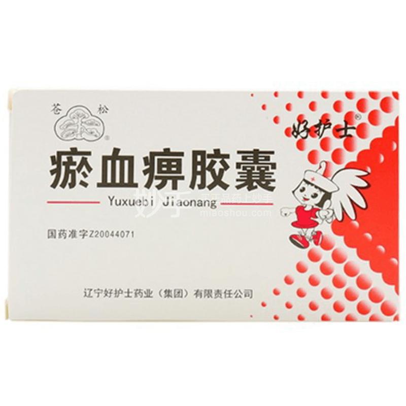 苍松/好护士 瘀血痹胶囊 0.4g*36粒