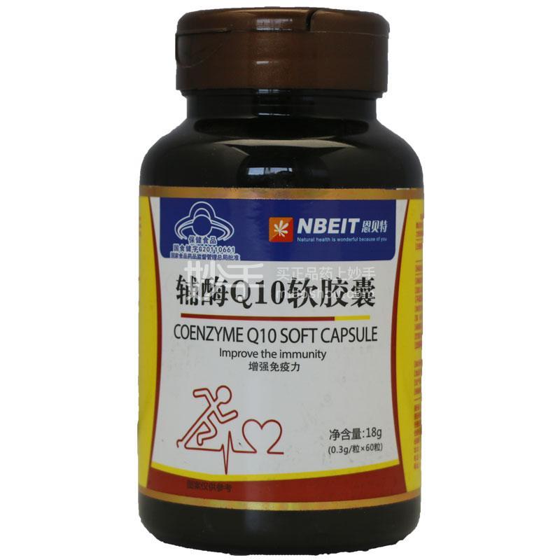 恩贝特 辅酶Q10软胶囊 18g(0.3g*60粒)