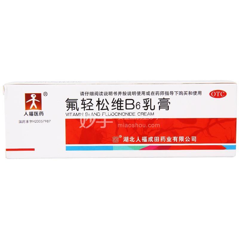 人福医药 氟轻松维B6乳膏 30g