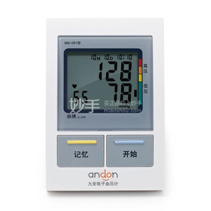【九安】电子血压计 BM-091(仅限线上支付)
