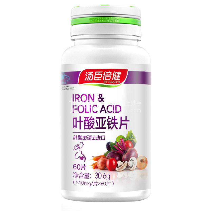 BY-HEALTH/汤臣倍健 叶酸亚铁片 510mg*60片