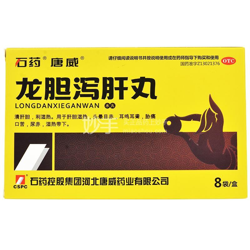 石药 龙胆泻肝丸 6g*8袋