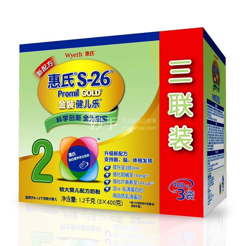 【惠氏】惠氏s-26 金装健儿乐较大婴儿和幼儿配方奶粉   1200g    三联装 2段奶粉