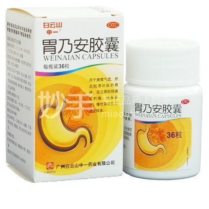 【中一牌】胃乃安胶囊  0.3g*36s
