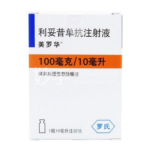 美罗华 利妥昔单抗注射剂 100mg/10ml*瓶