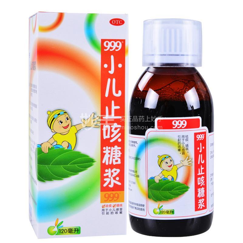 【999】小儿止咳糖浆 120ml *1瓶/盒
