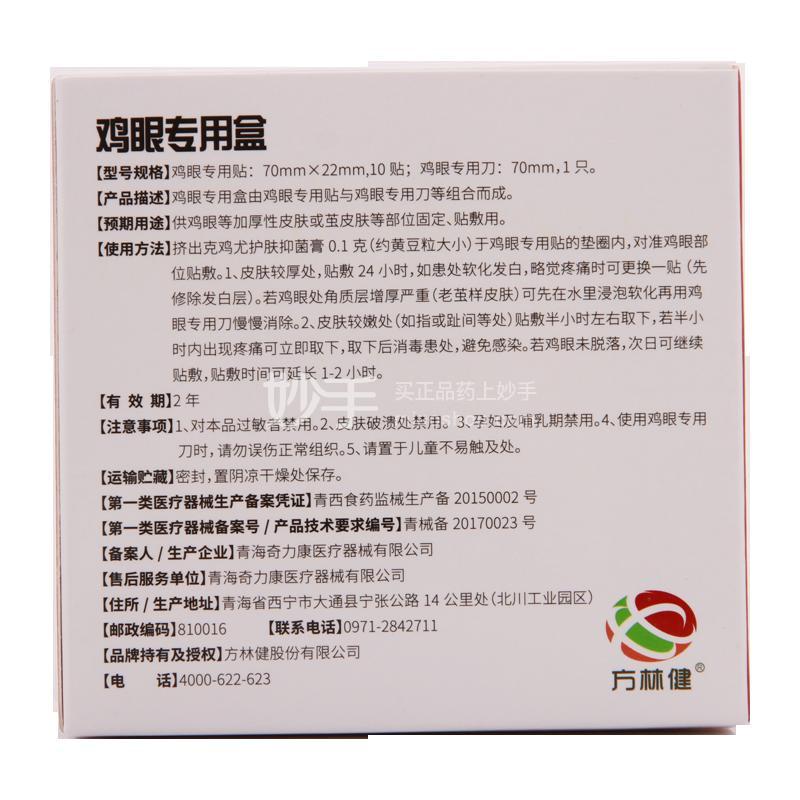 方林健 鸡眼专用盒+(克鸡尤)护肤抑菌膏 70mm*22mm*10贴+70mm刀+5g