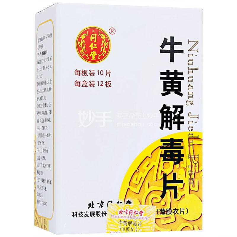 北京同仁堂 牛黄解毒片 0.27g*10s*12板