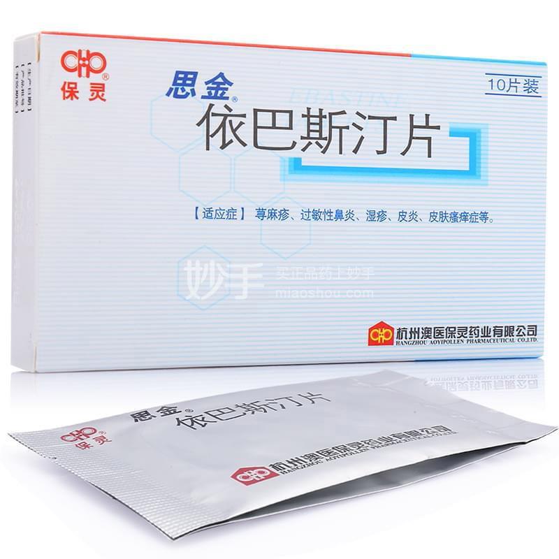 【思金】依巴斯汀片 10mg*10s/盒