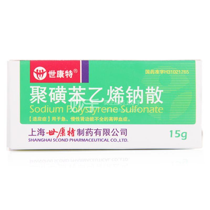 【世康特】聚磺苯乙烯钠散 15g