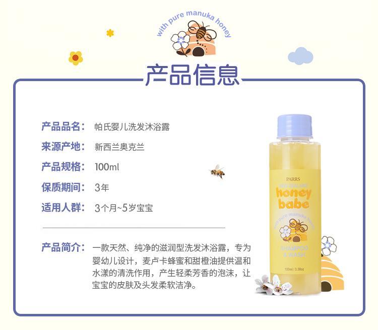蜂蜜宝宝洗发沐浴液