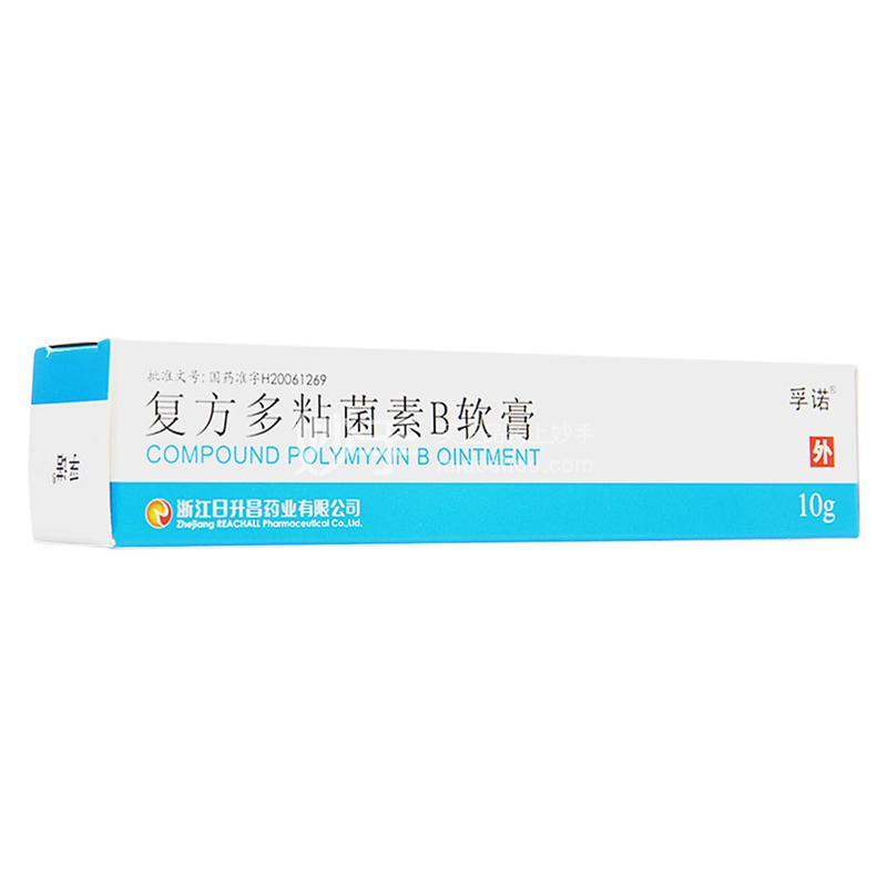 复方多粘菌素B软膏
