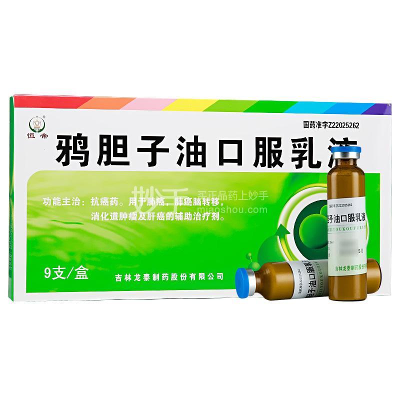 【恒帝】鸦胆子油口服乳液 20ml*9支