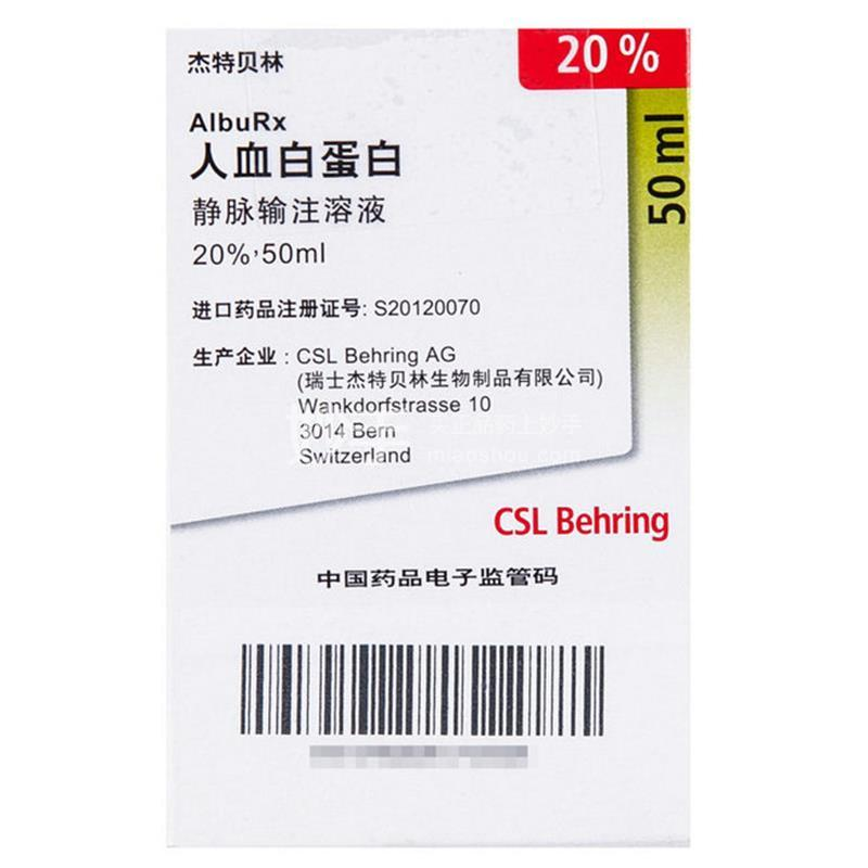 【安博灵】人血白蛋白 10g(20%,50ml)