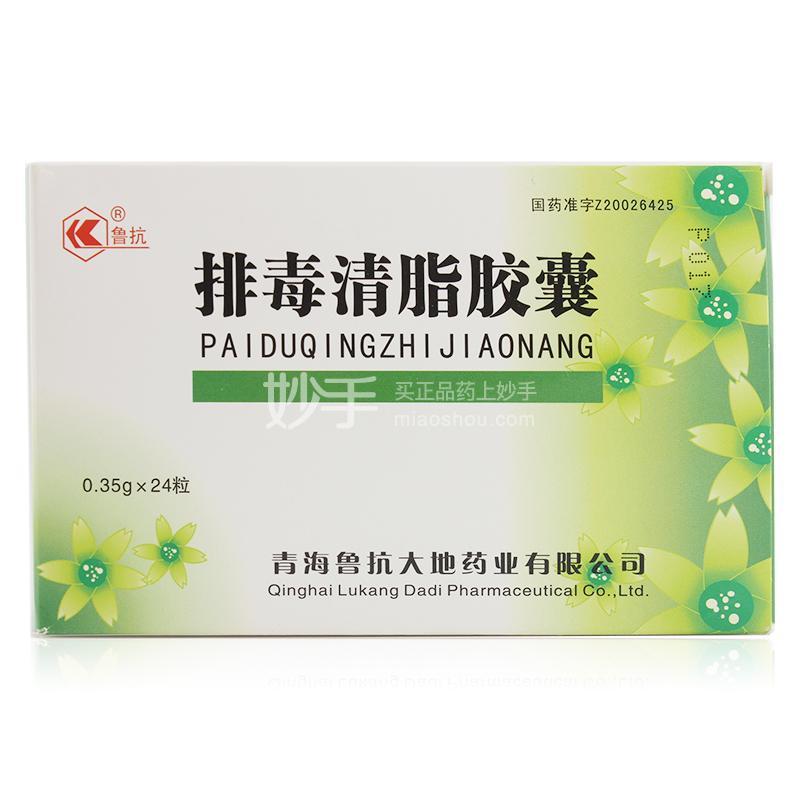 【鲁抗】排毒清脂胶囊        0.35g*24粒