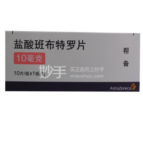 【帮备】盐酸班布特罗片 10mg*10s