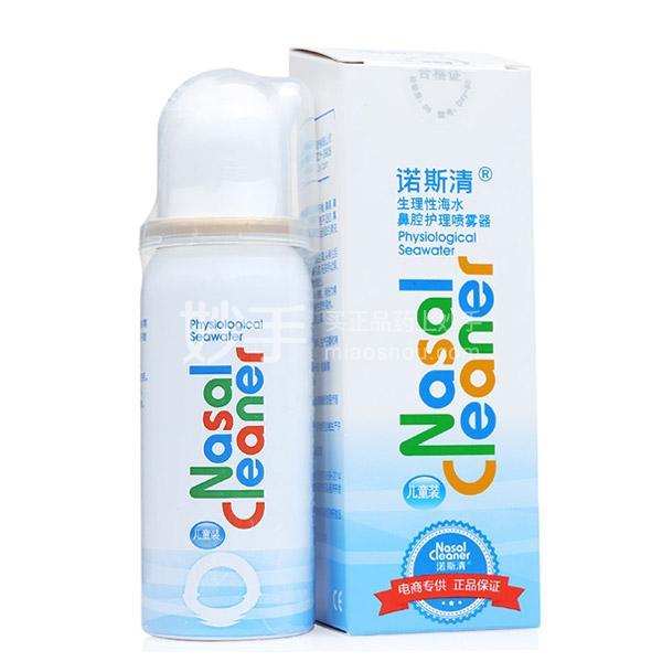 诺斯清 生理性海水鼻腔护理喷雾器 50ml