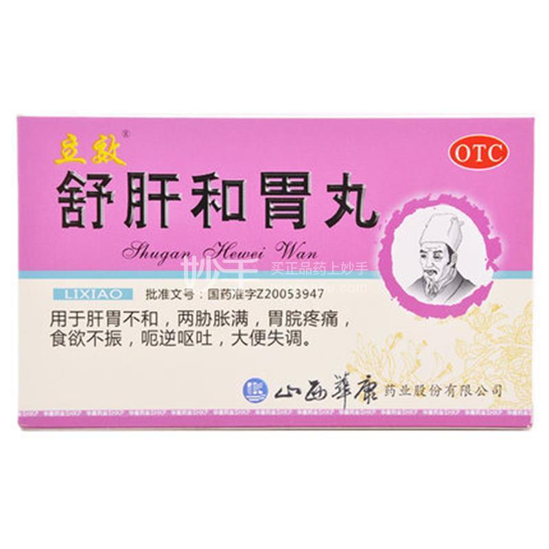 立效 舒肝和胃丸 9克*6袋