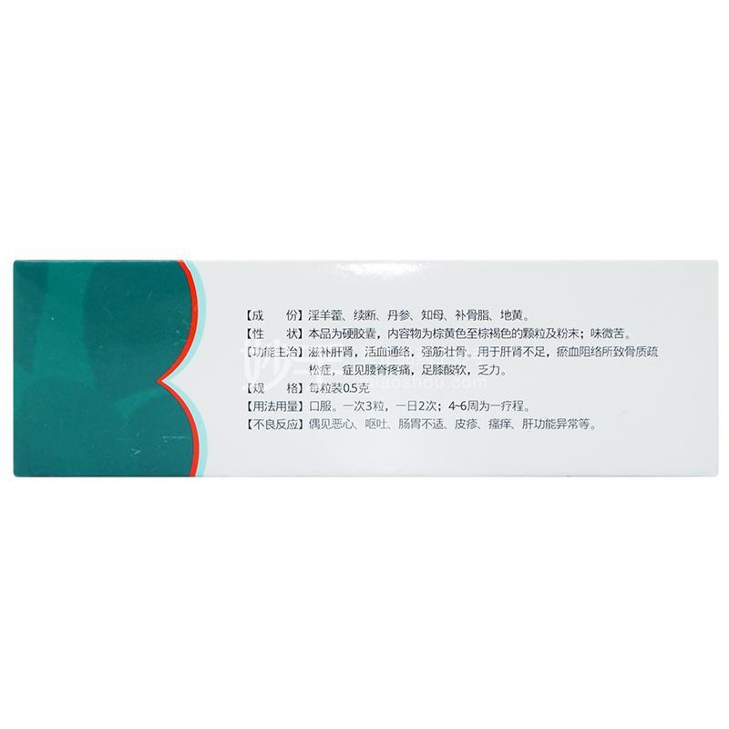 【同济堂】仙灵骨葆胶囊  0.5g*40粒
