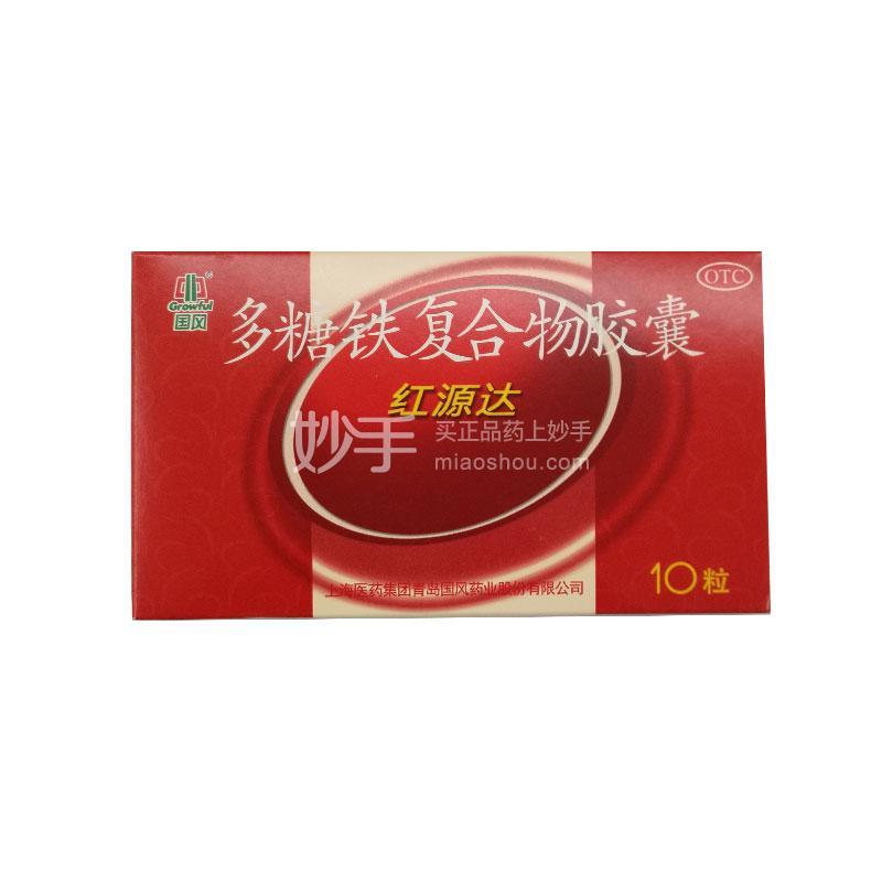 【国风】多糖铁复合物胶囊 10粒