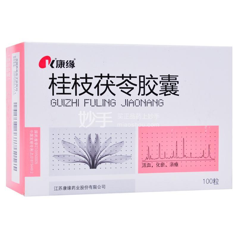 【康缘】桂枝茯苓胶囊    0.31g*100s