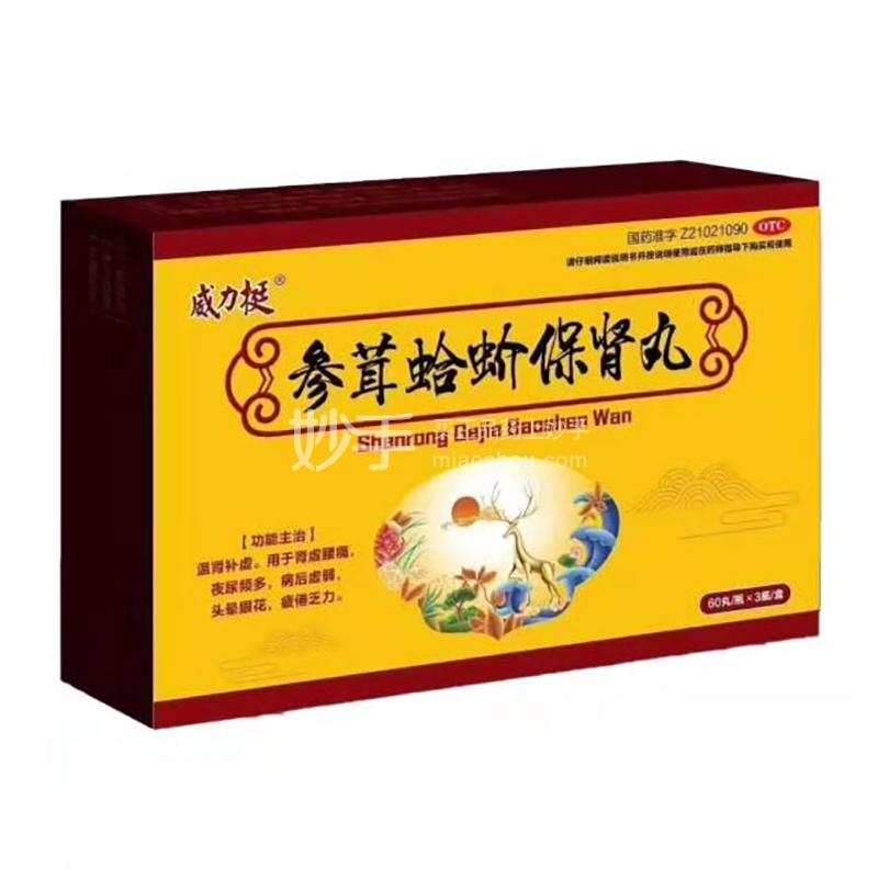 参茸蛤蚧保肾丸