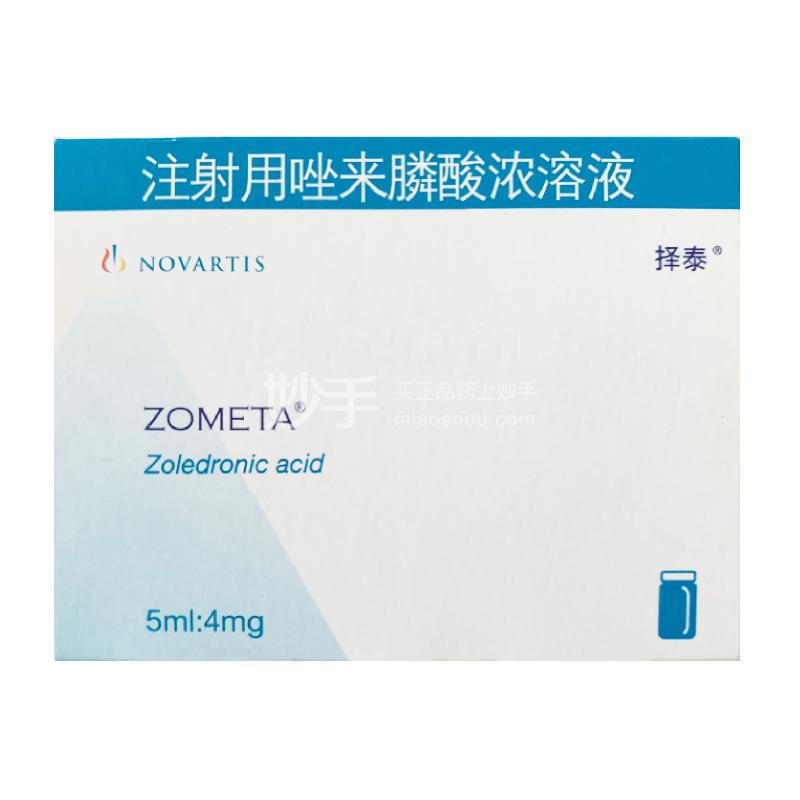 择泰 注射用唑来膦酸浓溶液 5ml:4mg