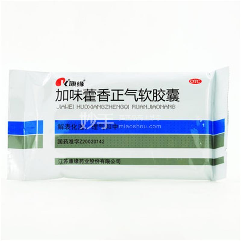 康缘 加味藿香正气软胶囊 0.6g*10粒