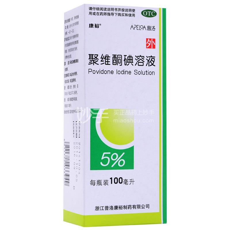 康裕 聚维酮碘溶液 5% 100ml