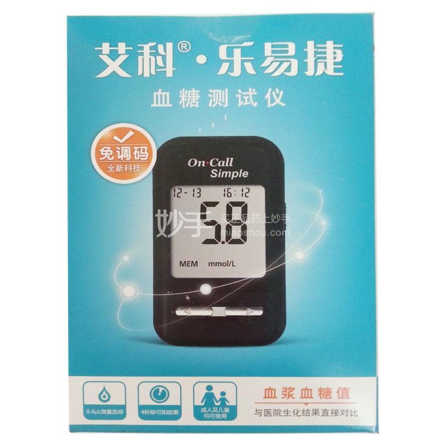 艾科 免条码血糖测试仪 OGM-111(含试纸50支)