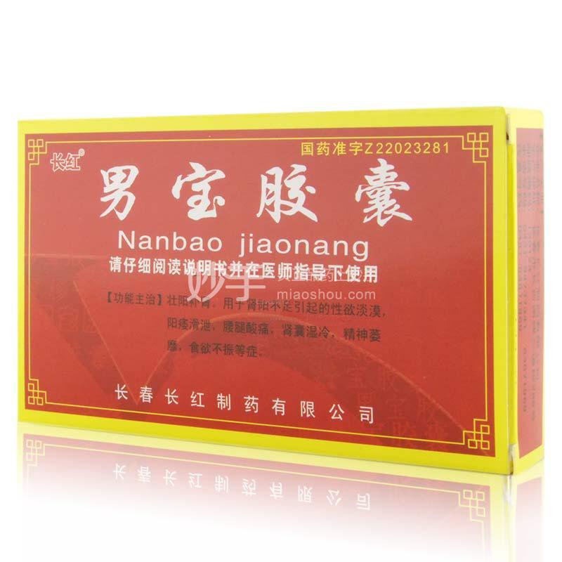 【长红】男宝胶囊  12粒/盒