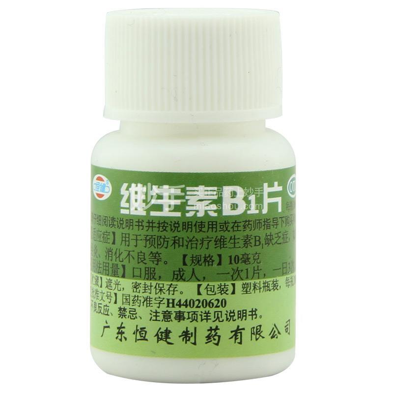 恒健 维生素B1片 10mg*100片